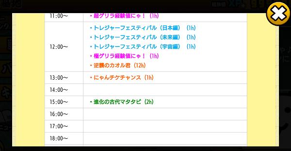にゃんこ大戦争のスケジュール