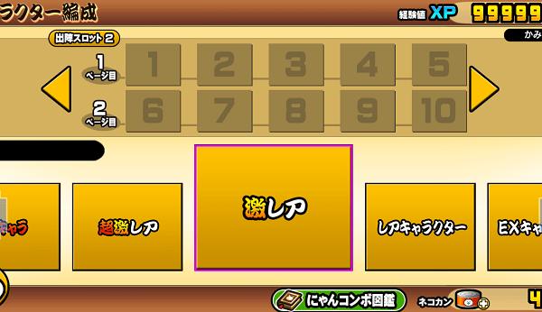 にゃんこ大戦争の激レア