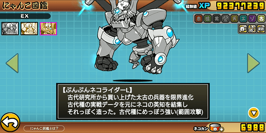 にゃんこ大戦争 ex最強