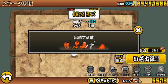 にゃんこ大戦争の地獄門