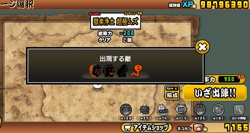 にゃんこ大戦争の奈落門
