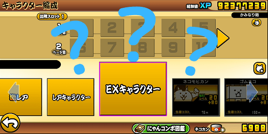 にゃんこ大戦争のEXキャラ