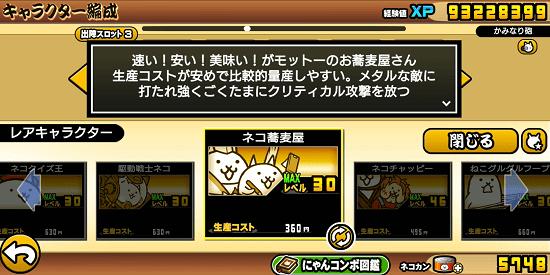 ネコ蕎麦屋の評価