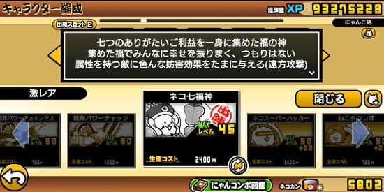 ネコ七福神の評価