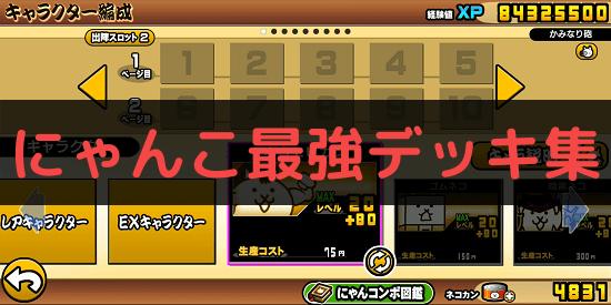 にゃんこ 大 戦争 最強 キャラ